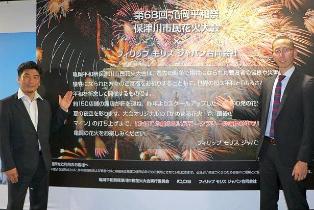 フィリップ モリス オンプレミス・タッチポイント マネージャー 高橋宏氏と同社 小池蘭氏