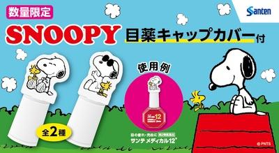2019年8月23日(金)よりサンテメディカルの目薬に、スヌーピーのオリジナルキャップが登場!