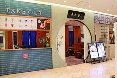 2017年にオープンした「春水堂 グランフロント大阪店」