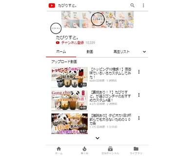 公式Youtubeチャンネルでもユニークなタピオカ動画を投稿