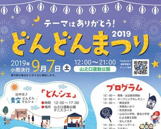 毎年恒例の夏祭り、宮崎県都城市で「山之口どんどんまつり」開催