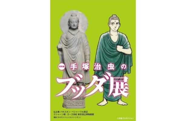 【写真】「手塚治虫のブッタ展」は4月26日(火)より開催