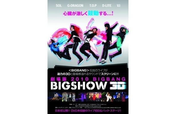『劇場版 2010 BIGBANG BIGSHOW 3D』は2月19日(土)より全国公開
