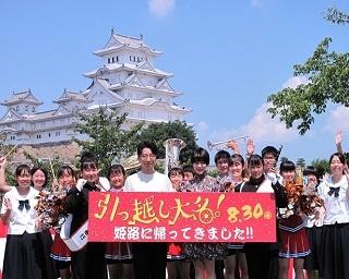 星野源と高畑充希の「共通点はAB型の一人っ子」と判明! 映画『引っ越し大名!』イベントが兵庫・姫路城で開催