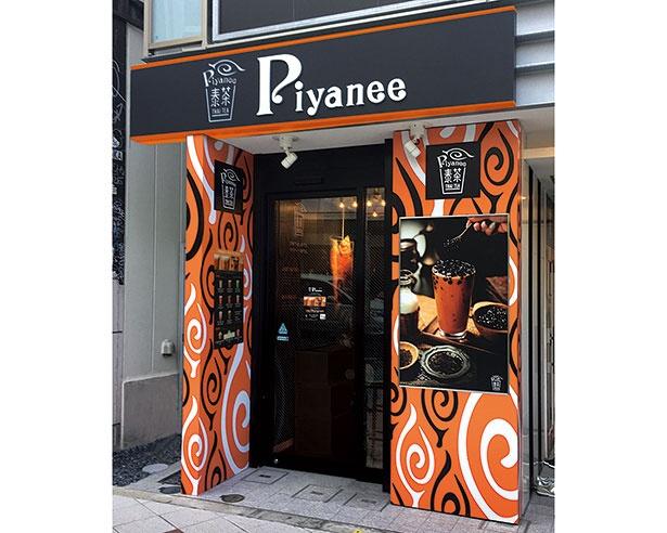 Piyanee THAI TEA 店舗外観