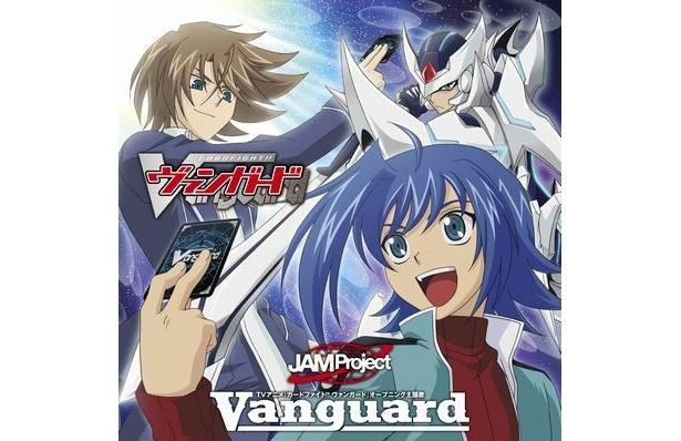 現在放送中のアニメ「カードファイト!! ヴァンガード」OP曲「Vanguard」は2月23日(水)発売