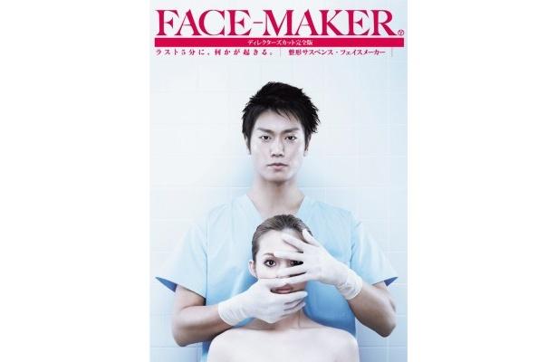 「FACE-MAKER」のDVD-BOXは3月16日(水)に発売