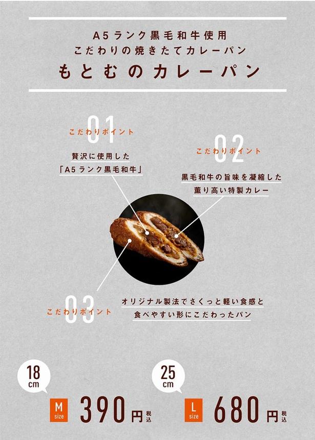 「もとむのカレーパン」のこだわり / もとむのカレーパン瀬長島ウミカジテラス店