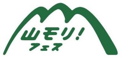 日本最大級の登山・アウトドアイベント開催