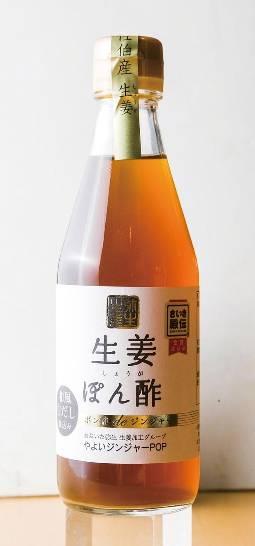 生姜ぽん酢(500円) / 道の駅やよい