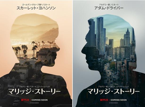 ノア・バームバック監督の最新作『マリッジ・ストーリー』全世界同時配信が決定!