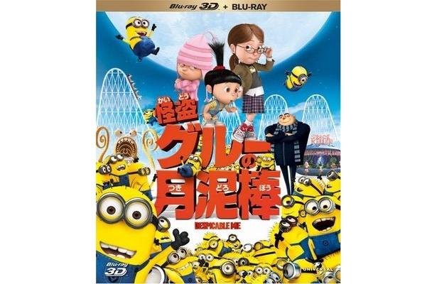 【写真】BD版、DVD版のほか、3D&2Dのブルーレイ版がセットになった3D&2D ブルーレイセットも発売