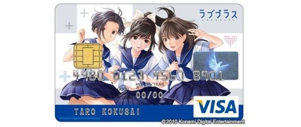 描き下ろしデザインで三井住友カードから登場する「ラブプラスVISAカード」