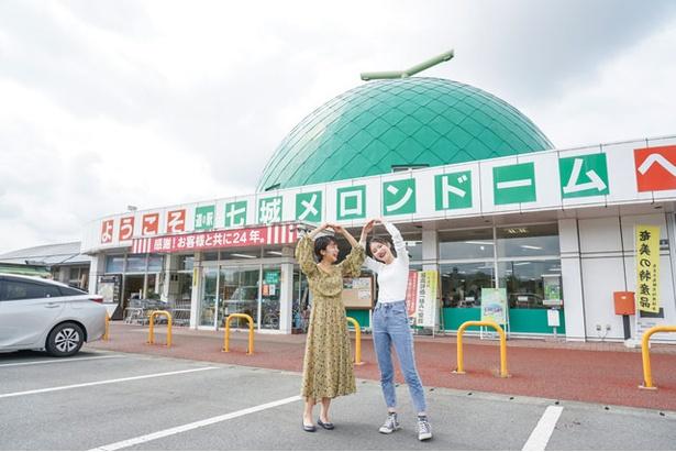 【写真を見る】かわいいメロン型の屋根が目印 / 道の駅 七城メロンドーム