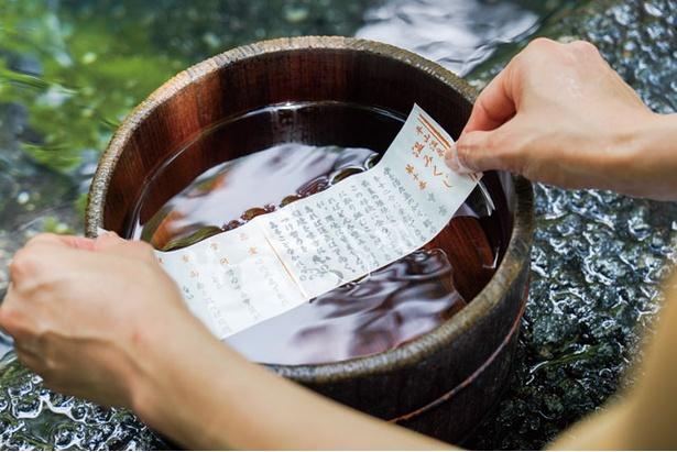 お湯につけると文字が浮き出る「温みくじ」(300円)を引いてみよう / 平山温泉 やまと旅館