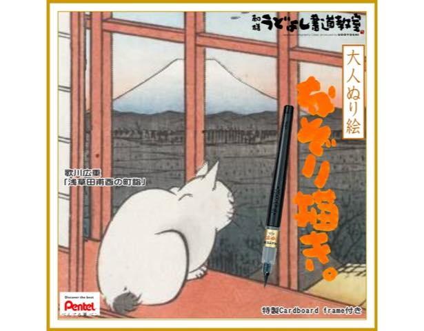 猫の浮世絵なぞり描き(うどよし書道教室)