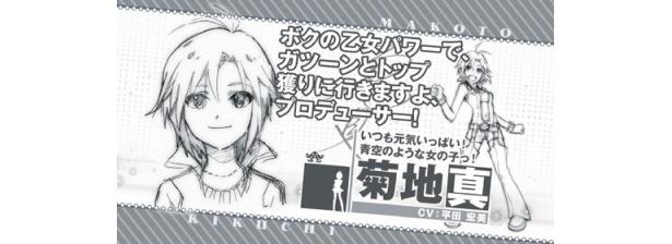 ダンスが大好き、ボーイッシュな女の子・菊地真(声:平田宏美)は女性ばかりにもてるのが悩み