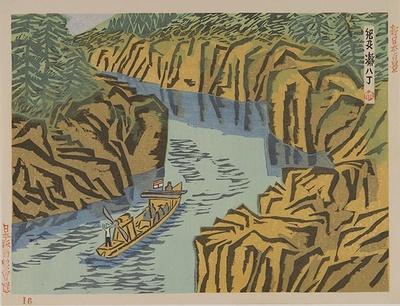 【写真を見る】前川千帆『新日本百景』「瀞八丁(和歌山懸)」1938(昭和13)年 木版、紙 和歌山県立近代美術館蔵