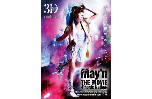 2010年、Zepp東京で行われたMay'nのツアーファイナルステージを3Dライブ映像で収録した本作