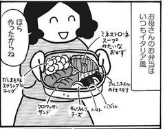 決死のおべんとうタイム 「母がしんどい」(5)【連載】