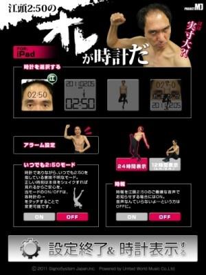 iPad版に早くも登場! ジグノシステムジャパン「江頭2:50の オレが時計だ ~ほぼ実寸大?!~」(350円)