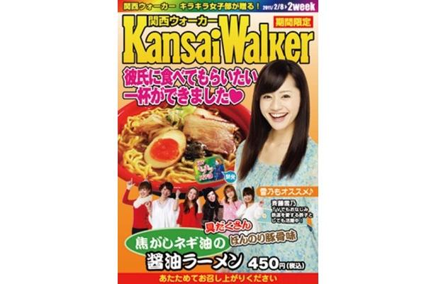 斉藤雪乃ちゃんらキラキラ女子部メンバーが載っているパッケージ