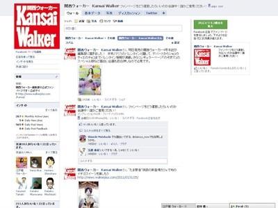 facebookファンページ(http://www.facebook.com/kansaiwalker)