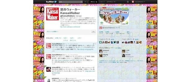 Twitter公式アカウント @kansaiwalkers(http://twitter.com/#!/KansaiWalkers)