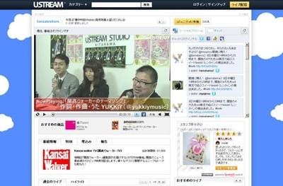 関西ウォーカーTV(http://ustre.am/m0oG)