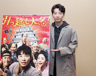 「好きなことで仕事ができるシンパシーを感じた」星野源6年ぶりの主演映画『引っ越し大名!』公開!