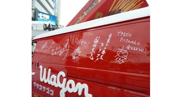 グリコワゴンに書かれたCM出演者のサイン