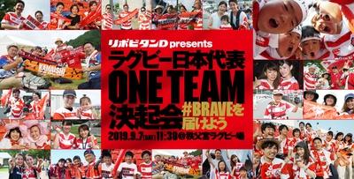 9月7日開催 リポビタンD presents ラグビー日本代表ONE TEAM決起会~#BRAVEを届けよう~