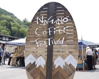 美味しいコーヒーを思う存分楽しめる長野コーヒーフェスティバル2019