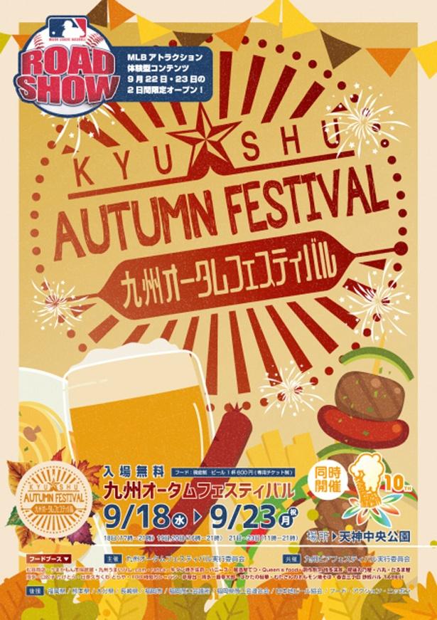 九州オータムフェスティバル / 九州の食が楽しめるイベント