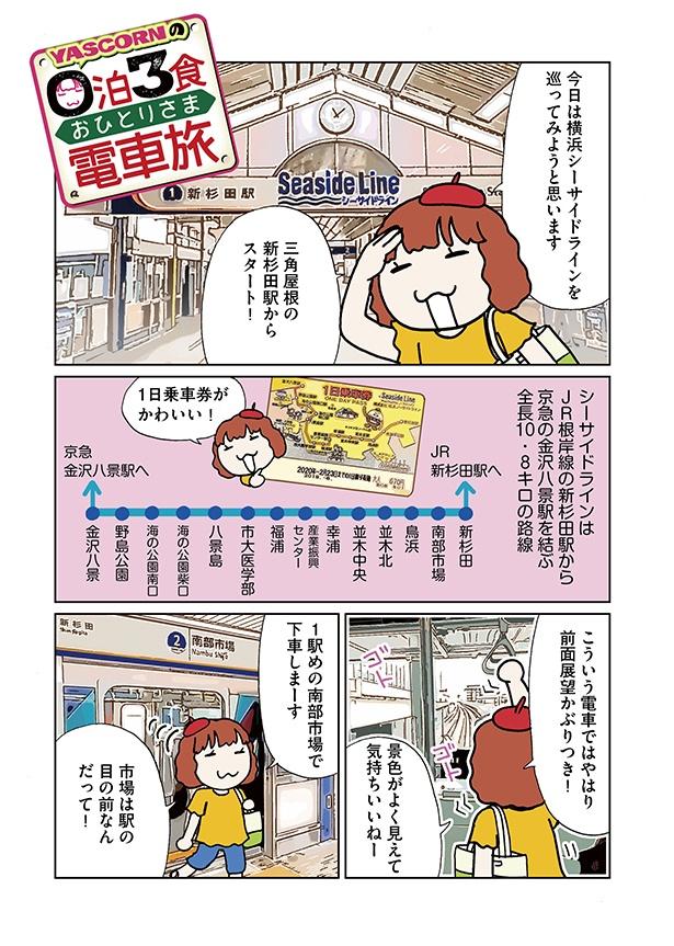 15-001 「YASCORNの0泊3食おひとりさま電車旅」