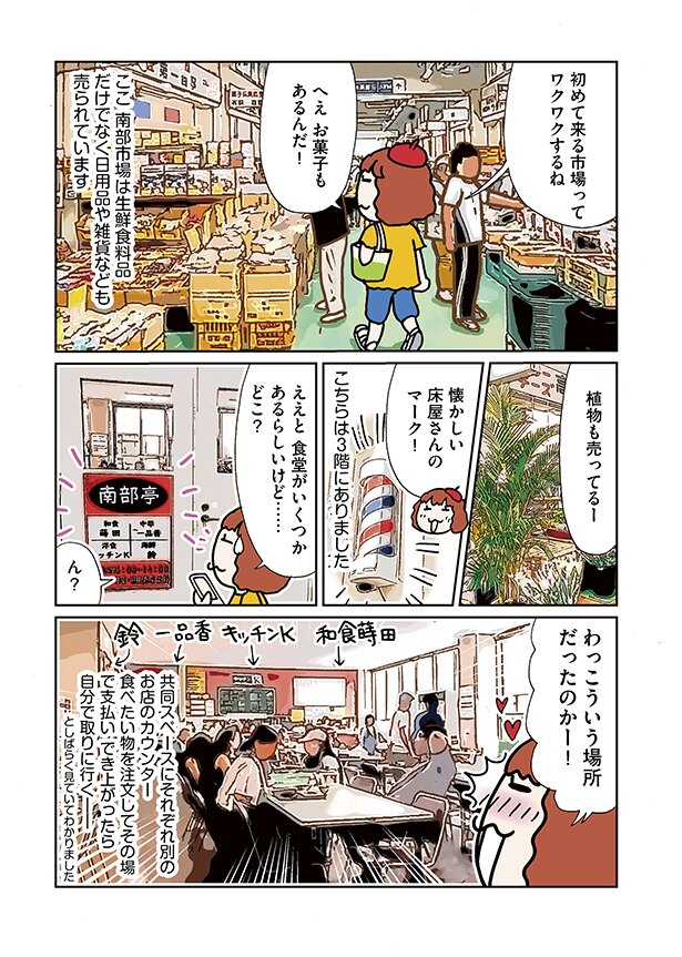 15-002 「YASCORNの0泊3食おひとりさま電車旅」