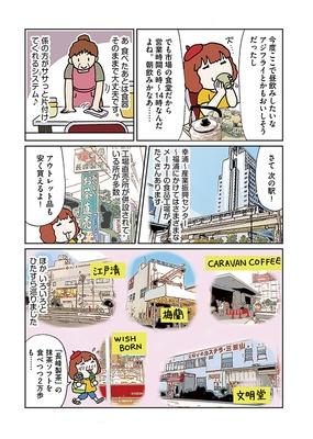 15-004 「YASCORNの0泊3食おひとりさま電車旅」