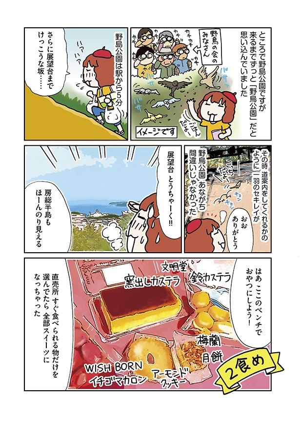 15-006 「YASCORNの0泊3食おひとりさま電車旅」