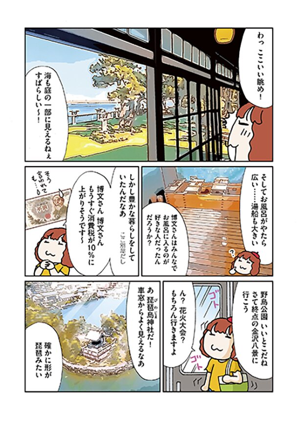 15-009 「YASCORNの0泊3食おひとりさま電車旅」