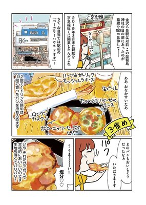 15-010 「YASCORNの0泊3食おひとりさま電車旅」