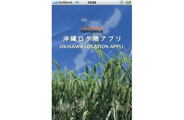 沖縄県内のロケ地を網羅した無料アプリ「沖縄ロケ地アプリ」