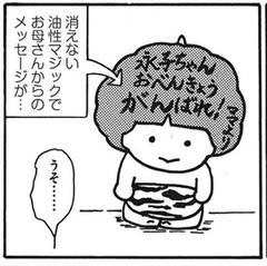 誰かのための中学受験 「母がしんどい」(7)【連載】