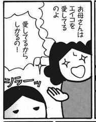 イチャモンと泣き落としの毎日 「母がしんどい」(8)【連載】