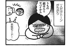 「エイコの決断力1」「エイコの決断力2」 「母がしんどい」(11)【連載】