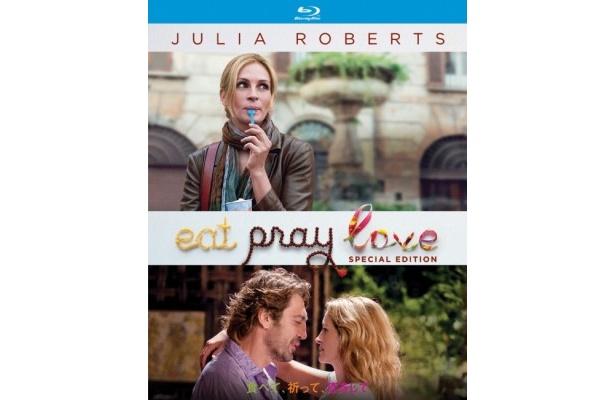 『食べて、祈って、恋をして』のBD&DVDは絶賛発売中