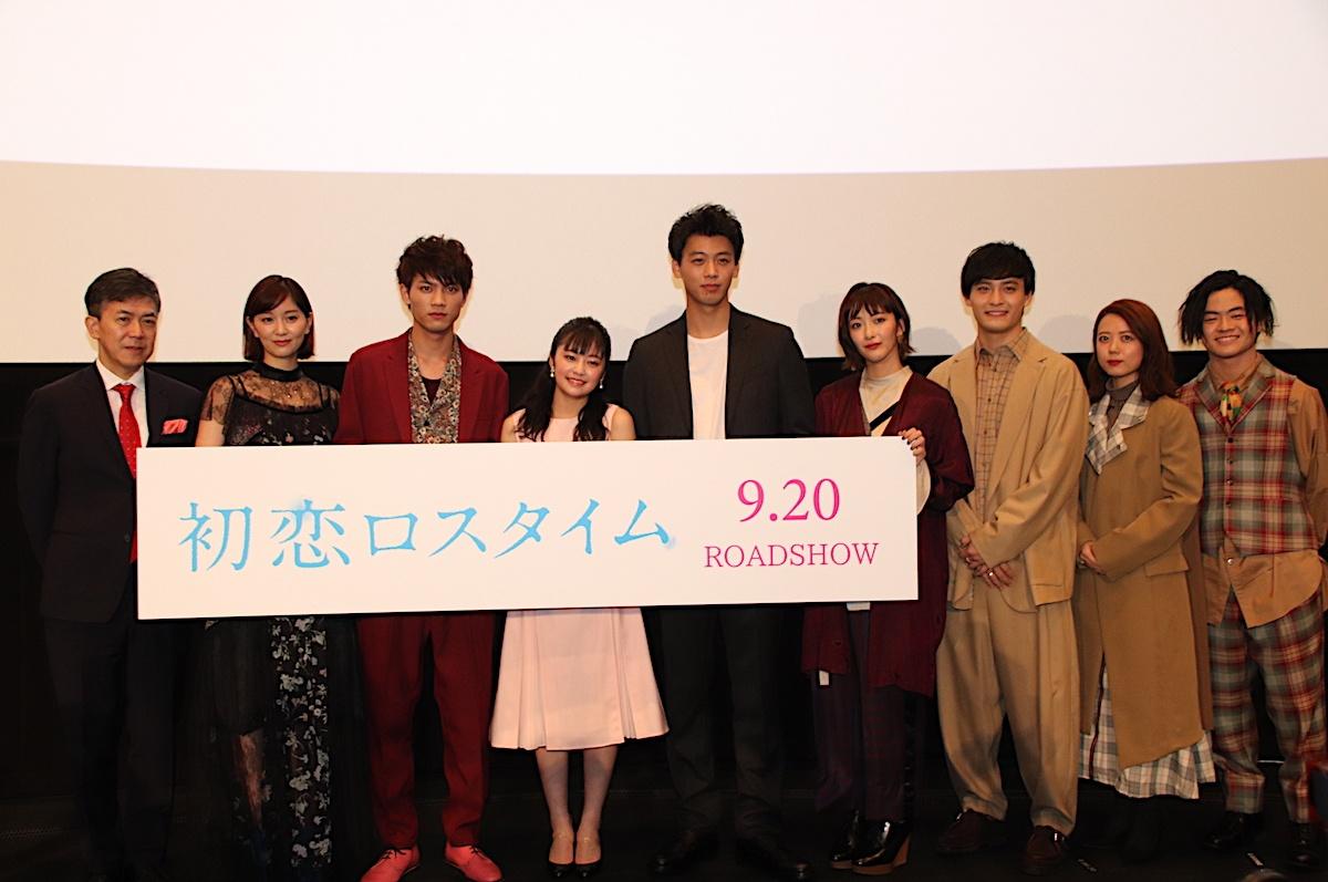 『初恋ロスタイム』の完成披露上映会が開催された