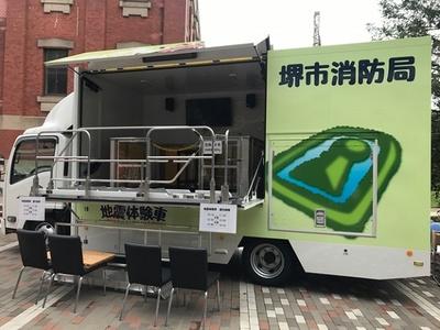 過去の地震を体験できる地震体験車