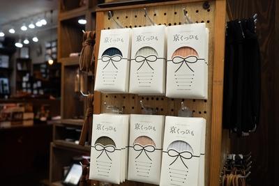 伝統工芸品・組紐のメーカー、昇苑くみひもによる「京くつひも」 (税抜1500円)。客の要望に応えて靴ひもを探したことがきっかけで扱うように。結びやすく切れにくいのが特徴