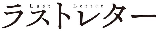 松たか子、福山雅治ら豪華キャストが出演する岩井俊二最新作『ラストレター』
