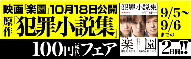 『楽園』原作小説を100円で購入できるキャンペーンも開催